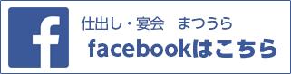 仕出し・宴会 まつうらFacebook